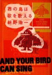 君の鳥は歌を歌える