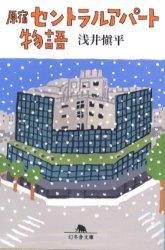 原宿セントラルアパート物語